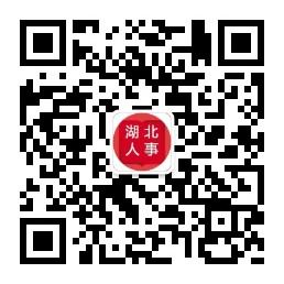 湖北人事考试网.jpg