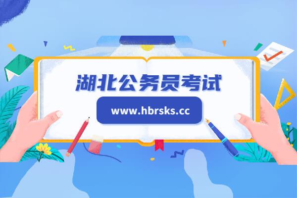 2021湖北事业单位联考招聘考试公告汇总(全省)