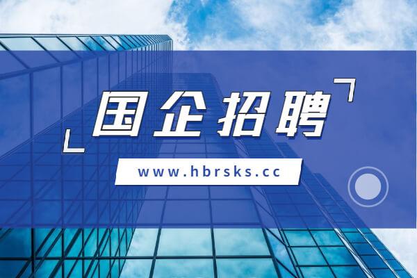 2021年湖北省选调生(黄石市职位)面试公告