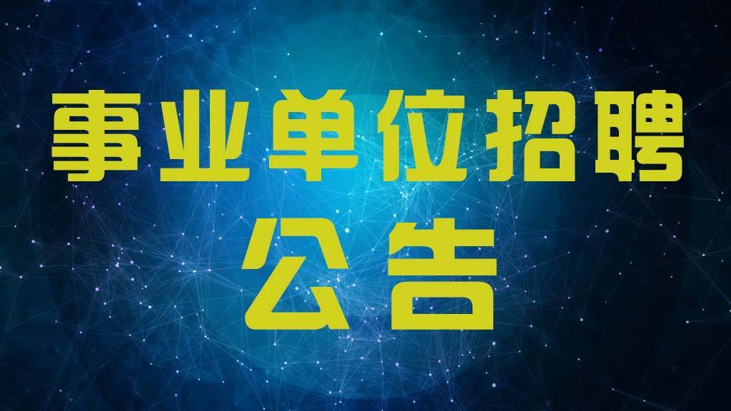 湖北省省直事业单位2020年统一公开招聘工作人员公告