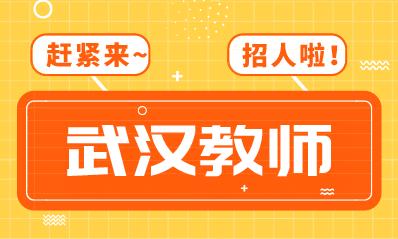 2020年武汉市教师招聘公告汇总