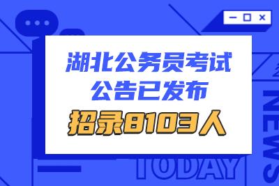 2020年湖北省公务员招聘8103人