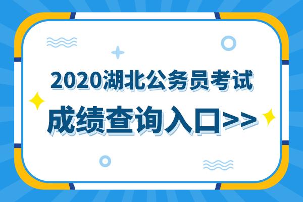 2020年湖北省考笔试成绩查询入口