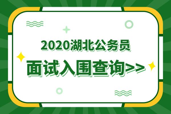 2020湖北公务员考试面试入围名单